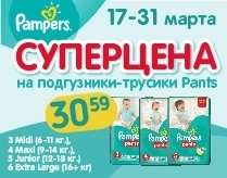 Суперцена на Pampers Pants!