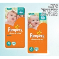 PAMPERS Sleep & Play MIDI ( 5-9 кг) 78 шт, MAXI (7-14 кг) 68 шт, Junior (11-18 кг) 58 шт.