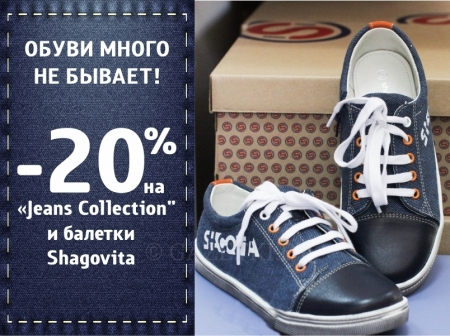 СКИДКА 20% НА «JEANS COLLECTION