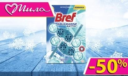 BREF Средство, чистящее для унитаза, 2*50 г