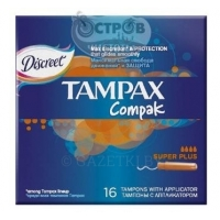 Тампоны женские гигиенические с аппликатором Tampax Compak Super Plus, 16 шт