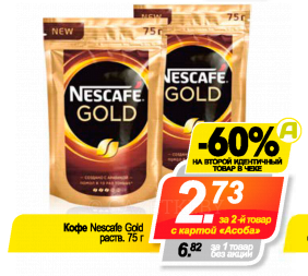 Кофе Nescafe Gold pacra. 75 г