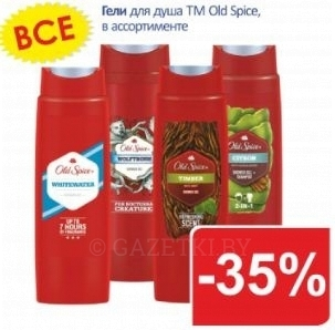 -35% на гели для душа Old Spice