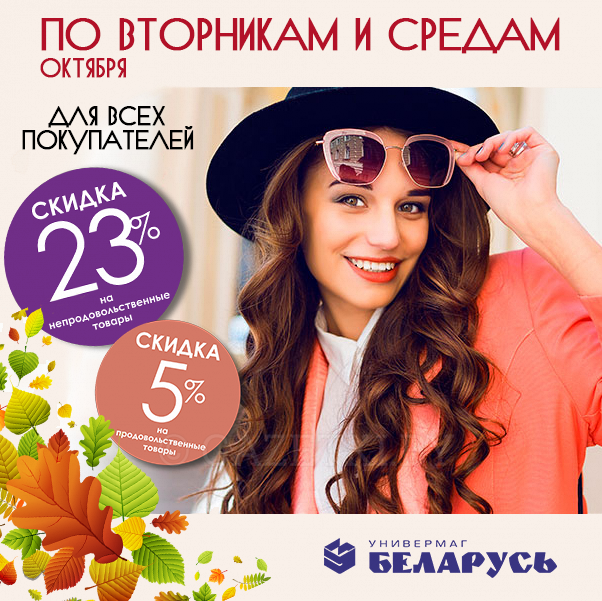 Магазины Беларуси Со Скидкой