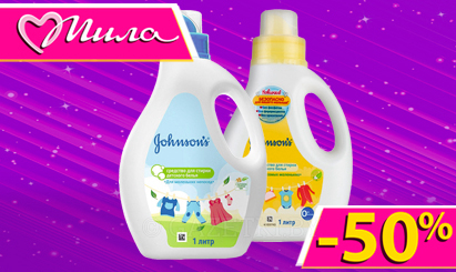 Johnsons Baby - 50%
