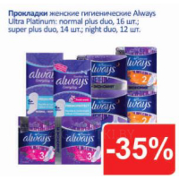 Прокладки Always Ultra Platinum -35%