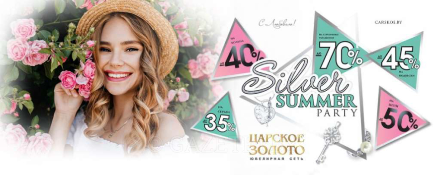 Silver Summer Party! 01.06 - 30.06.2019