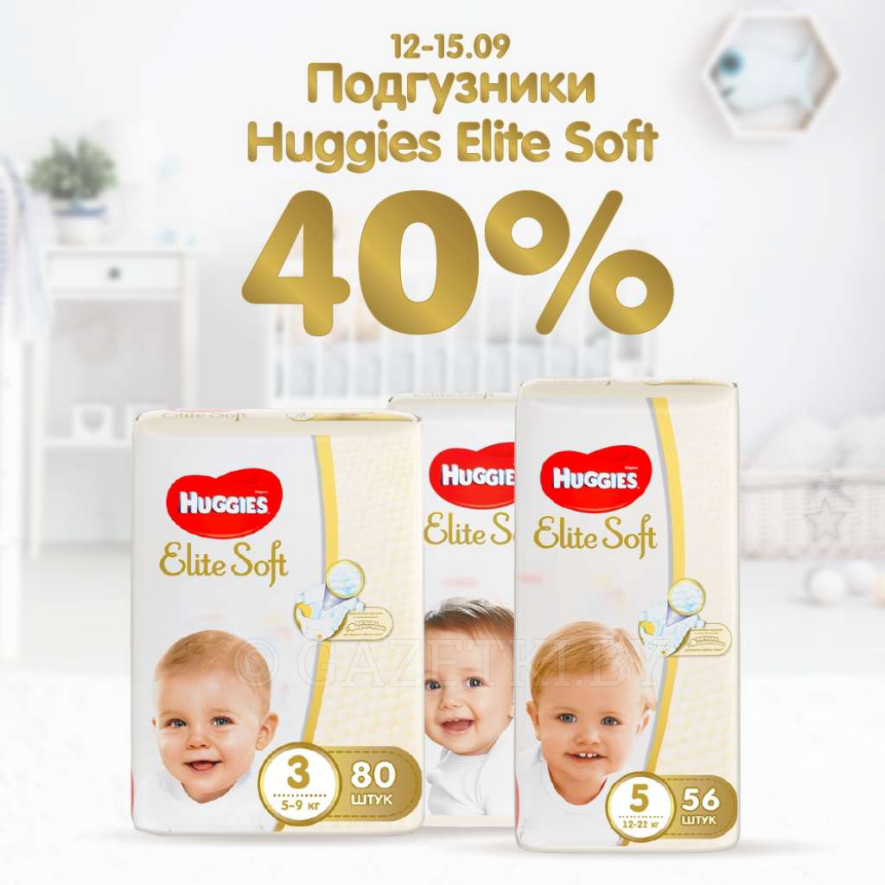 -40% на подгузники Huggies Elite Soft! 12 - 15 Сентября 2019