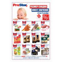 Скидки в магазинах Prostore с 8 по 21 октября