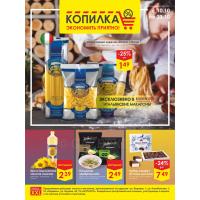 Скидки в магазинах Копилка с 10 по 23 октября