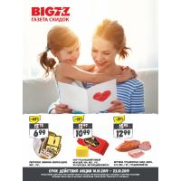 Скидки в магазинах Bigzz с 10 по 23 октября