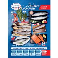 Рыбное событие (с 17 по 19 октября)