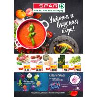 Скидки в магазинах Spar с 17 по 23 октября