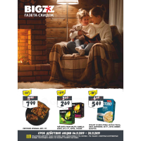 Скидки в магазинах Bigzz (Бигзз) с 6 по 20 ноября