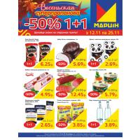 Скидки в магазинах Марцін с 12 по 25 ноября