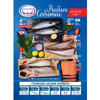 Рыбное событие в магазинах Виталюр. 14-16 ноября