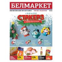 Скидки в магазинах Белмаркет с 28.11 по 18.12