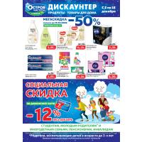 Скидки в магазинах Остров Чистоты с 2 по 15 декабря