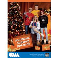 Скидки декабря в магазинах Ома