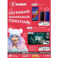 Скидки в магазинах 5 Элемент с 3 по 23 декабря