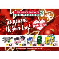 Скидки в магазинах Spar до 15 января