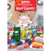 Скидки в магазинах Алми до 16 января