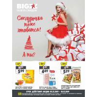 Скидки в магазинах Bigzz (Бигзз) с 5 по 18 декабря