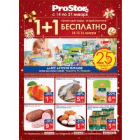 Скидки в магазинах Prostore с 14 по 27 января