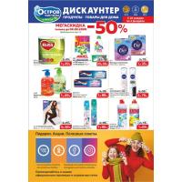 Скидки в магазинах Остров чистоты с 20.01 по 2.02