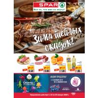 Скидки в магазинах Spar с 23 по 29 января