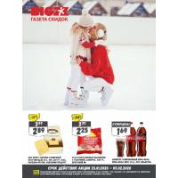 Скидки в магазинах Bigzz с 23.01 по 5.02