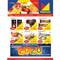 Скидки в магазинах Мартин с 21.01 по 3.02