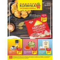 Скидки в магазинах Копилка с 23.01 по 5.02