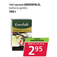 Чай черный GREENFIELD, barberry garden, 100 г