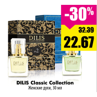 DILIS Classic Collection Женские духи, 30 мл