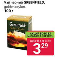 Чай черный GREENFIELD, golden ceylon, 100 г