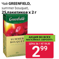 Чай Greenfield Summer Bouquet 25 пак