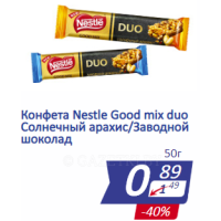 Конфета Nestle Good mix duo Солнечный арахис/Заводной шоколад