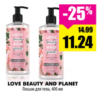 LOVE BEAUTY AND PLANET Лосьон для тела, 400 мл