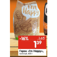 Горох Im Happy