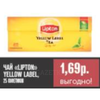 Чай Lipton Yellow Label 25пак