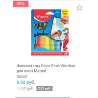 Фломастеры Color Peps Window для окон Maped