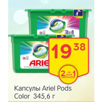 Капсулы Ariel Pods Color 345,6 г