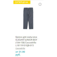 Брюки для мальчика ELEGANT JUNIOR BOY (104-158) Coccodrillo L18119101EJB-015
