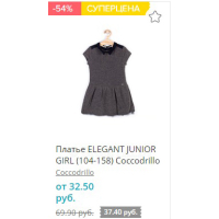 Платье ELEGANT JUNIOR GIRL (104-158) Coccodrillo