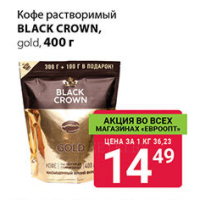Кофе растворимый BLACK CROWN, gold, 400 г