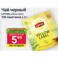 Чай черный LIPTON, yellow label, 100 пакетиков х 2 г