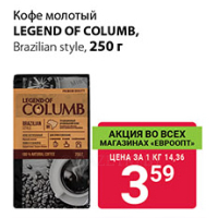 Кофе молотый LEGEND OF COLUMB,  Brazilian style, 250 г