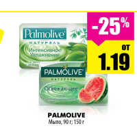 PALMOLIVE Мыло, 90 г; 150 г