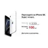 Цена на Apple iPhone SE снижена на 100 рублей! 27 Июля - 23 Августа 2020